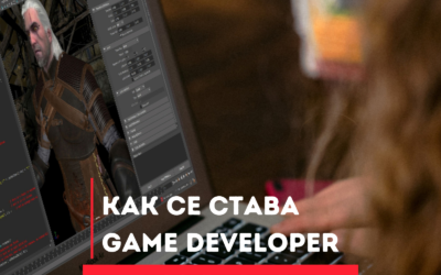 Как се става Game developer?