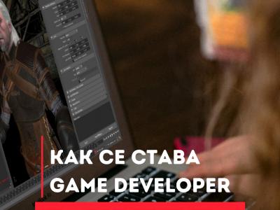 Как се става Game developer?