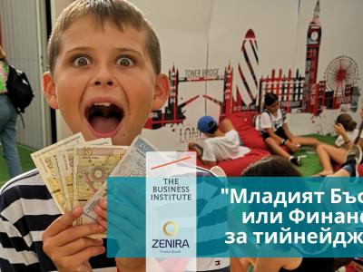 Финансова грамотност за тийнейджъри