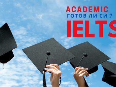 IELTS Academic – интензивна подготовка за изпит по английски за прием в университет